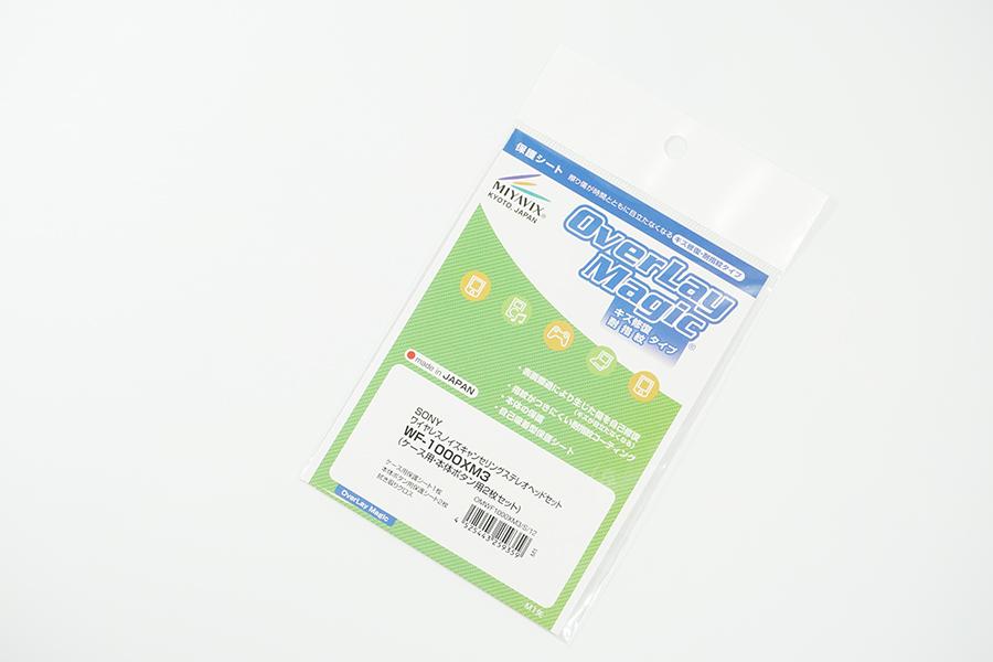 ミヤビックスWF-1000XM3専用保護フィルムを貼ってみた